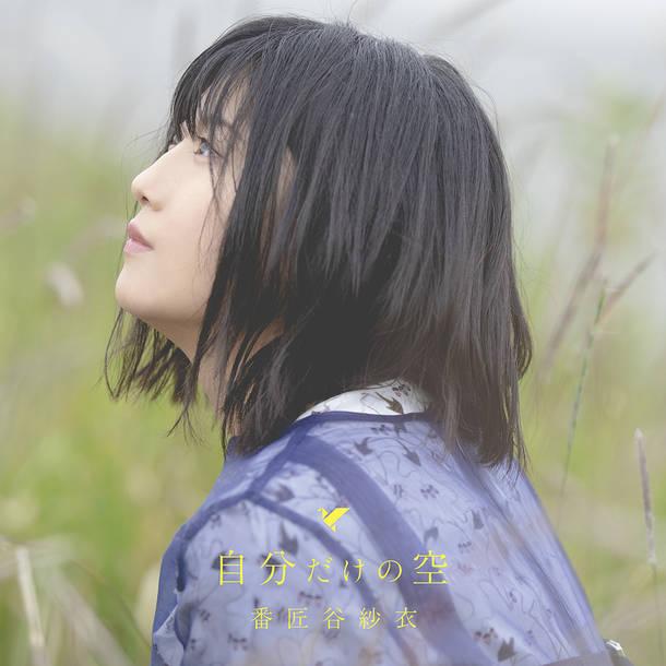 シングル「自分だけの空」【通常盤】(CD)