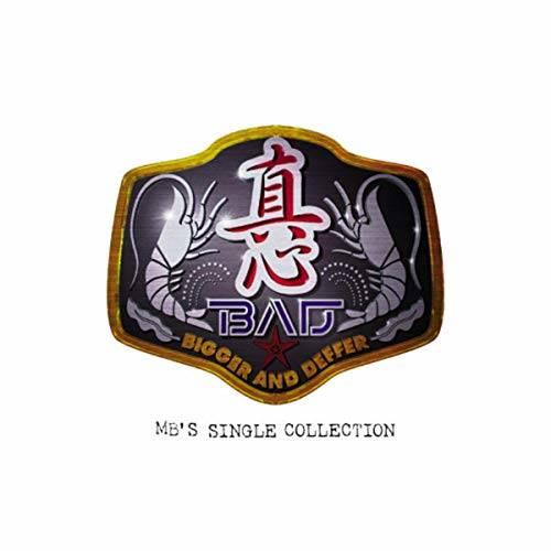 「サマーヌード」収録アルバム『B.A.D.(Bigger And Deffer)〜MB's Single Collection』/真心ブラザーズ
