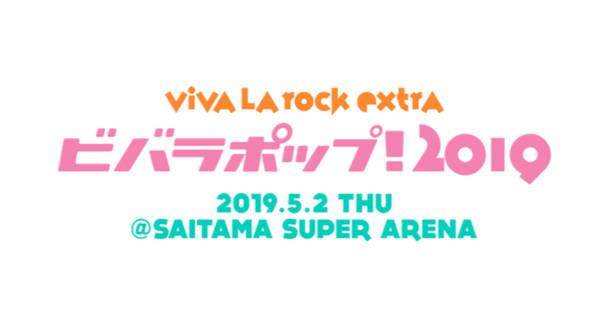 『VIVA LA ROCK EXTRAビバラポップ!2019』