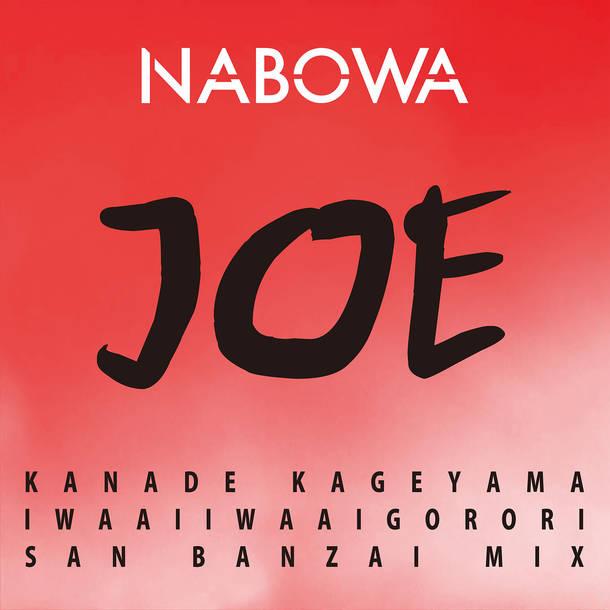 NABOWA 『JOE (KANADE KAGEYAMA IWAAIIWAAIGORORI SAN BANZAI MIX)』