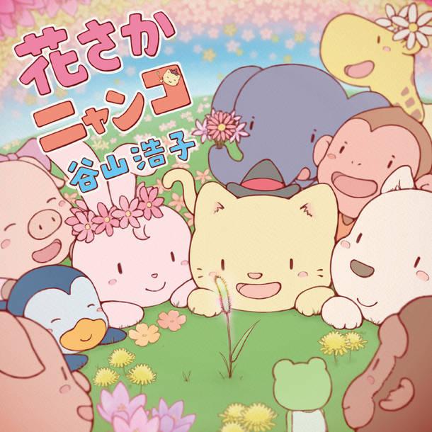 アルバム『花さかニャンコ』