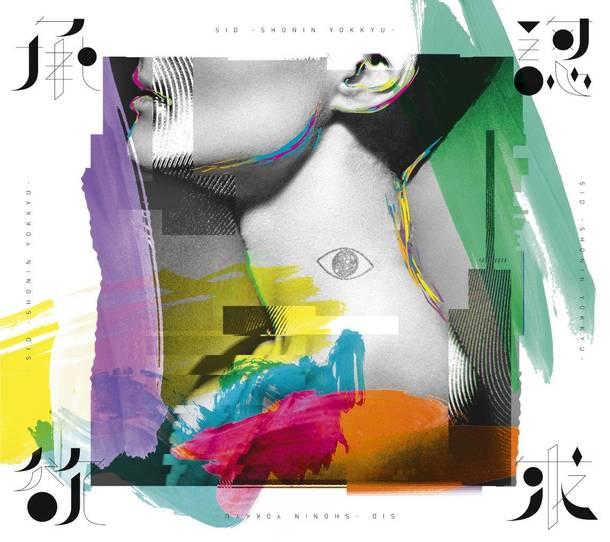 アルバム『承認欲求』(CD+DVD)