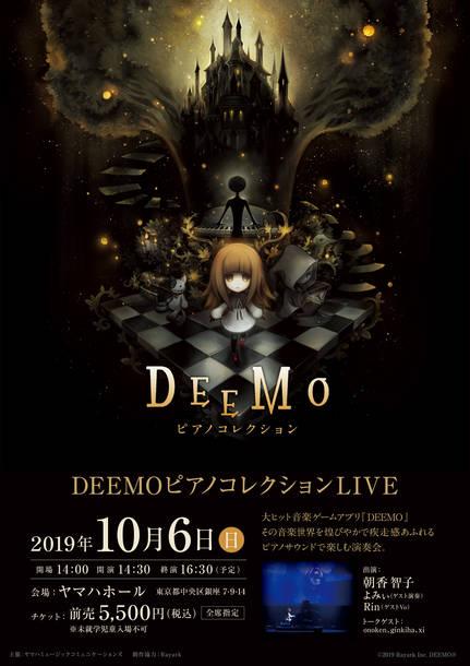 『DEEMOピアノコレクションLIVE』 (c) 2019 Rayark Inc. DEEMOR