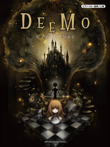 ピアノ・ソロ/連弾<上級>『DEEMOピアノコレクション』
