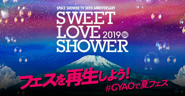 『SPACE SHOWER TV 30TH ANNIVERSARY SWEET LOVE SHOWER 2019』