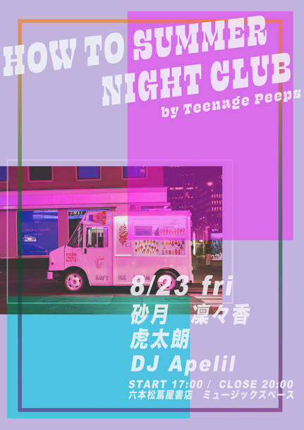 "How to ""Summer Night Club"" by Teenage Peeps"