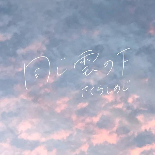 配信シングル「同じ雲の下」