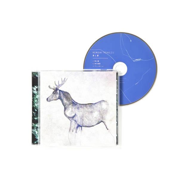 シングル 「馬と鹿」【通常盤】(CD)商品展開写真