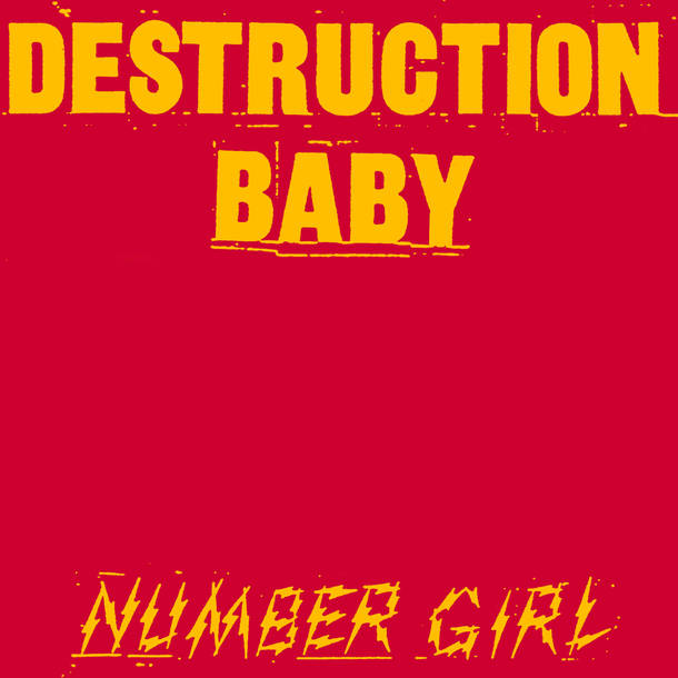 シングル「DESTRUCTION BABY」