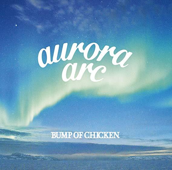 「新世界」収録アルバム『aurora arc』/BUMP OF CHICKEN