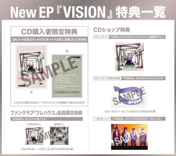 EP『VISION』特典一覧