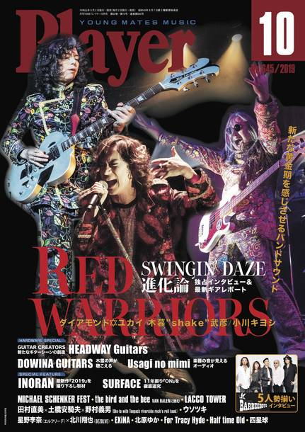 音楽雑誌『Player』10月号
