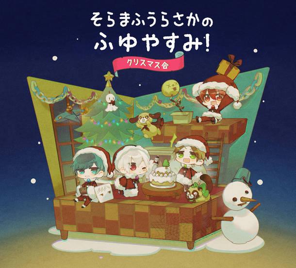 『そらまふうらさかのふゆやすみ!~クリスマス会~』