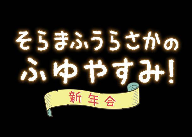 『そらまふうらさかのふゆやすみ!~新年会~』