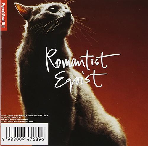 『ロマンチスト・エゴイスト』('00)/ポルノグラフィティ