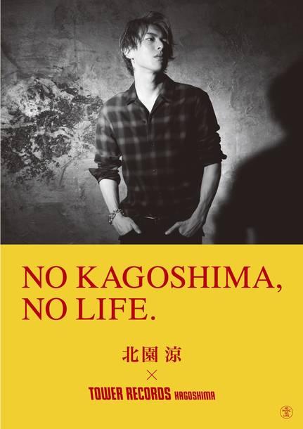 タワーレコード「NO KAGOSHIMA, NO LIFE.」コラボポスター