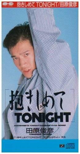 シングル「抱きしめてTONIGHT」/田原俊彦