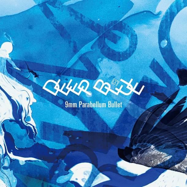 アルバム『DEEP BLUE』【初回/通常盤】