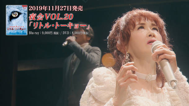 『夜会VOL.20「リトル・トーキョー」』トレーラー映像