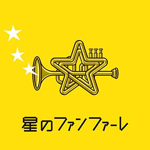 配信シングル「星のファンファーレ」/新しい地図 join ミュージック