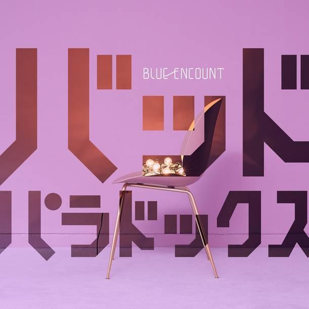 シングル「バッドパラドックス」【初回生産限定盤(DVD付)】