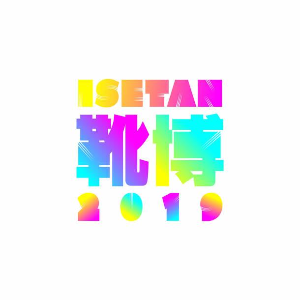 『ISETAN 靴博 2019』ロゴ