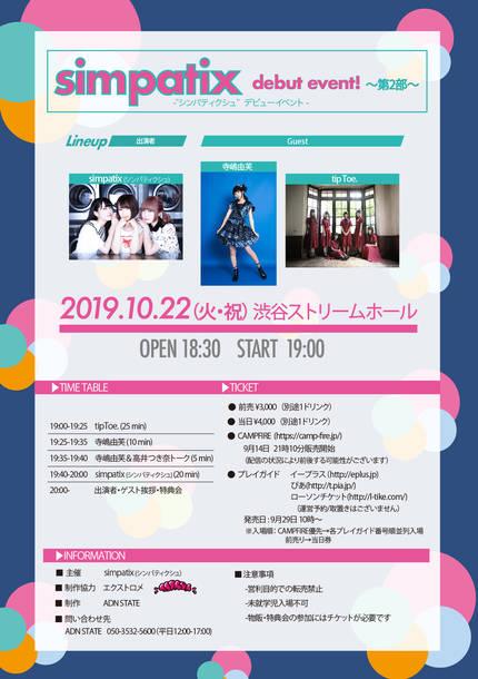 『simpatix debut event! 第二部』