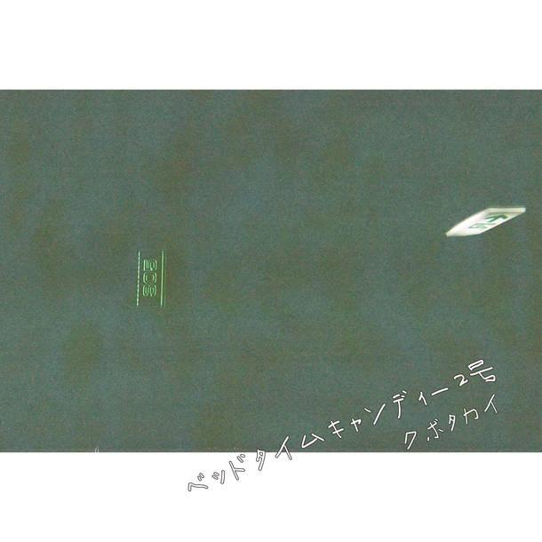 クボタカイ『ベッドタイムキャンディー 2号 / Wakakusa night.』
