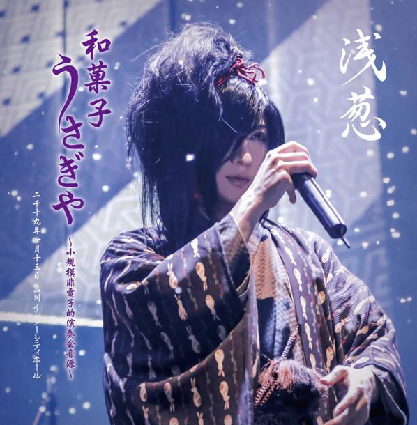 アルバム『浅葱 「和菓子・うさぎや ~小規模非電子的演奏会音源~」二千十九年一月十三日 品川インターシティホール』