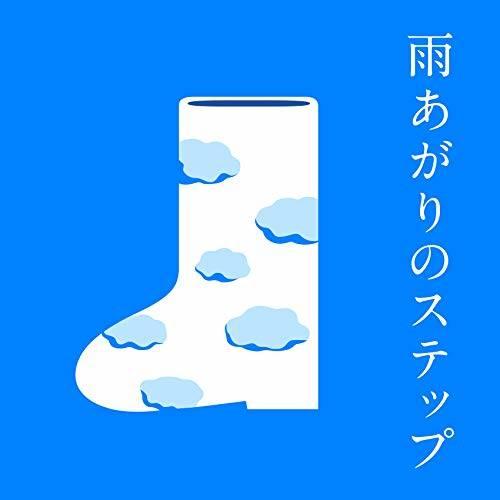 配信シングル「雨上がりのステップ」/新しい地図