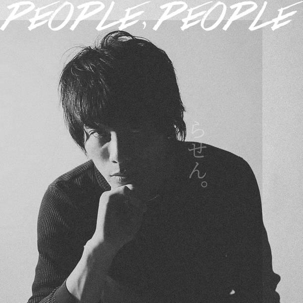 らせん。(YOMEISENCOK)『PEOPLE, PEOPLE』