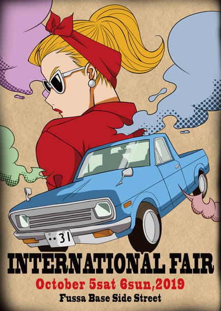 『第31回福生インターナショナルフェア2019』