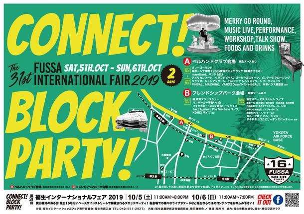 『第31回福生インターナショナルフェア2019』ポスター