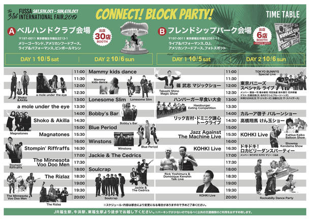 『第31回福生インターナショナルフェア2019』タイムテーブル