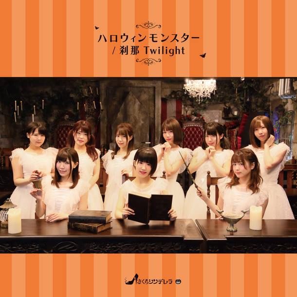 シングル「ハロウィンモンスター / 刹那 Twilight」【初回盤B】