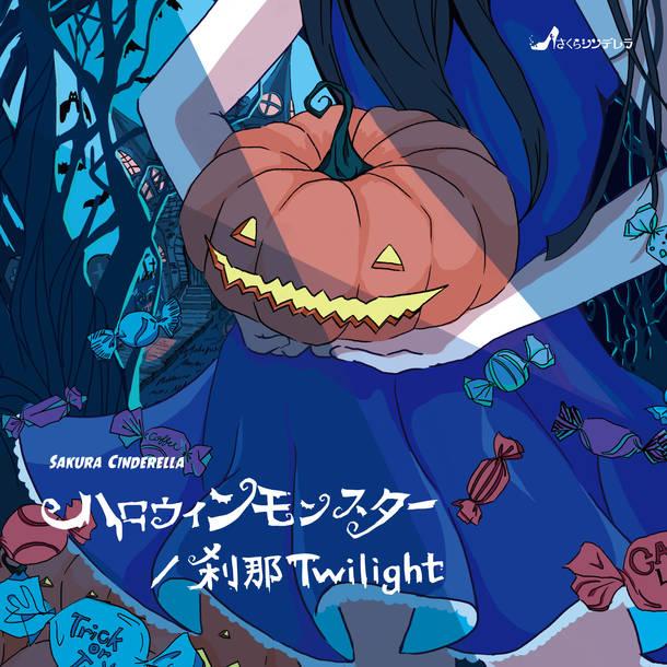 シングル「ハロウィンモンスター / 刹那 Twilight」【通常盤】