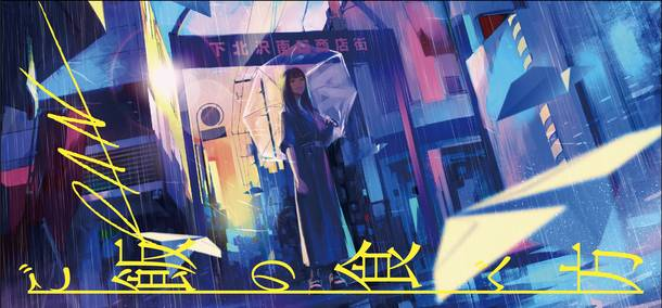 Ran×wataboku コラボTシャツ 「ご飯の食べ方」Mカード付き【下北沢Ver.】