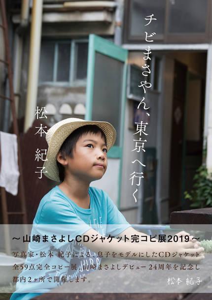 松本紀子写真展『チビまさやん、東京へ行く〜山崎まさよしCDジャケット完コピ展2019〜』