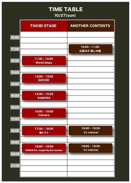 『焚キ火ノ音』DAY2タイムテーブル