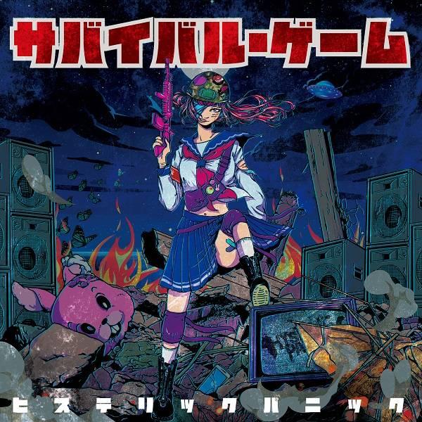 アルバム『サバイバル・ゲーム』【初回限定盤】(CD+DVD)