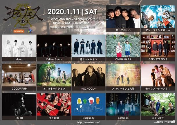 『みそフェス2020』出演者第1弾