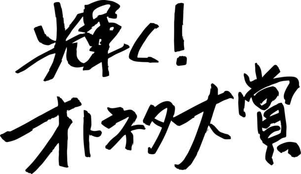 『マキタスポーツのオトネタ大賞 2019』ロゴ