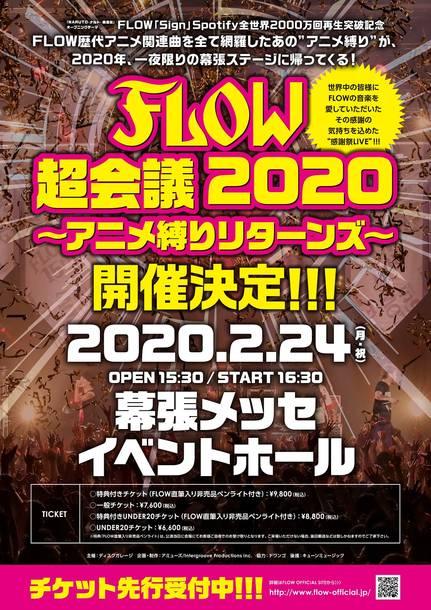 『FLOW超会議2020 〜アニメ縛りリターンズ〜』