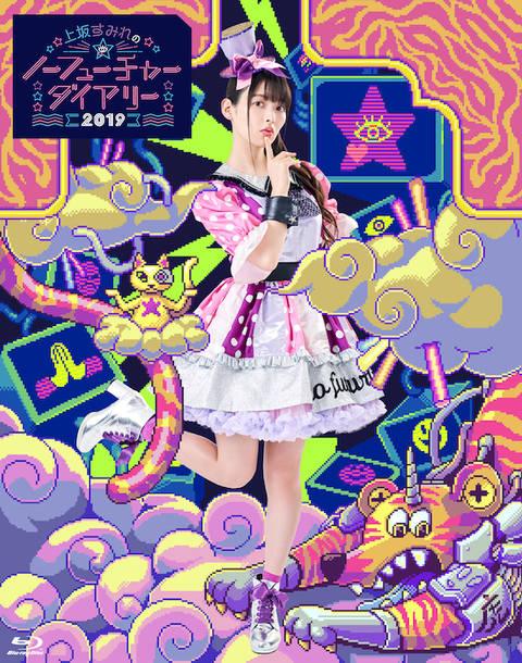 Blu-ray『上坂すみれのノーフューチャーダイアリー2019 LIVE Blu-ray』