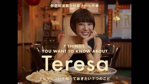 Teresaオフィシャルインタビュー映像