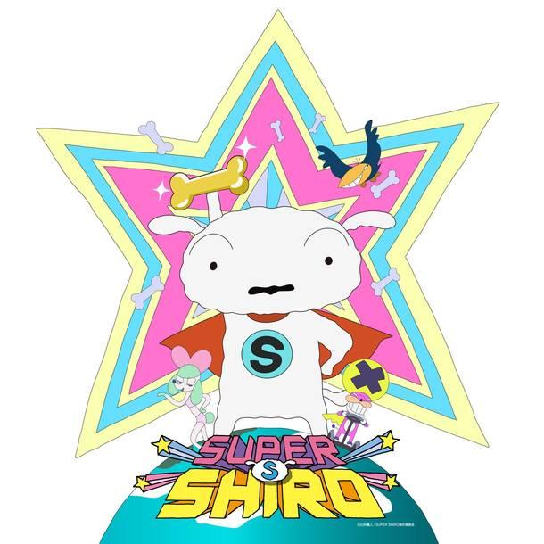 配信シングル「SUPER SHIRO」