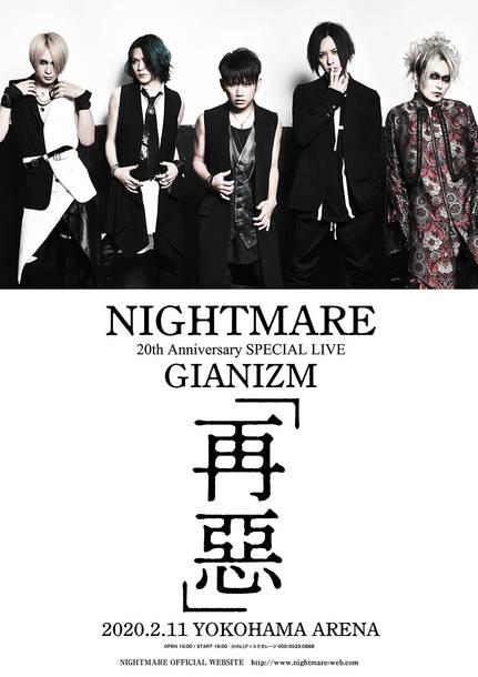 『NIGHTMARE 20th Anniversary SPECIAL LIVE GIANIZM 〜再悪〜』