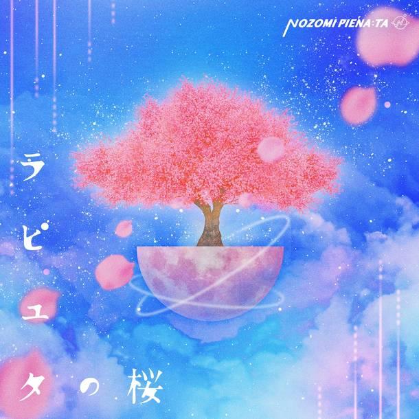NOZOMI PIENA:TA 『ラピュタの桜』