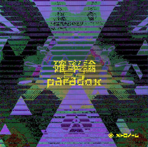 アルバム『確率論≠paradox』【通常盤】(CD)