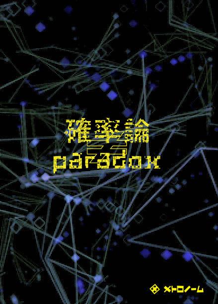 """アルバム『確率論≠paradox』【初回限定""""メト箱""""仕様】(CD+DVD)"""